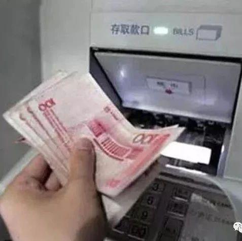 【怪事】在筠连一银行ATM机存钱!钱进了ATM机,钱却不见了...