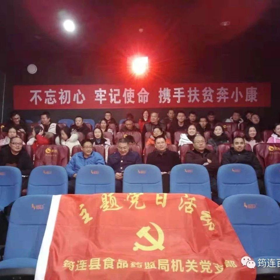 筠连县食药监局40余人集中观看脱贫攻坚电影《最后一公里》
