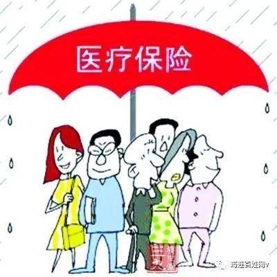 筠连县2019年居民医保参保公告!