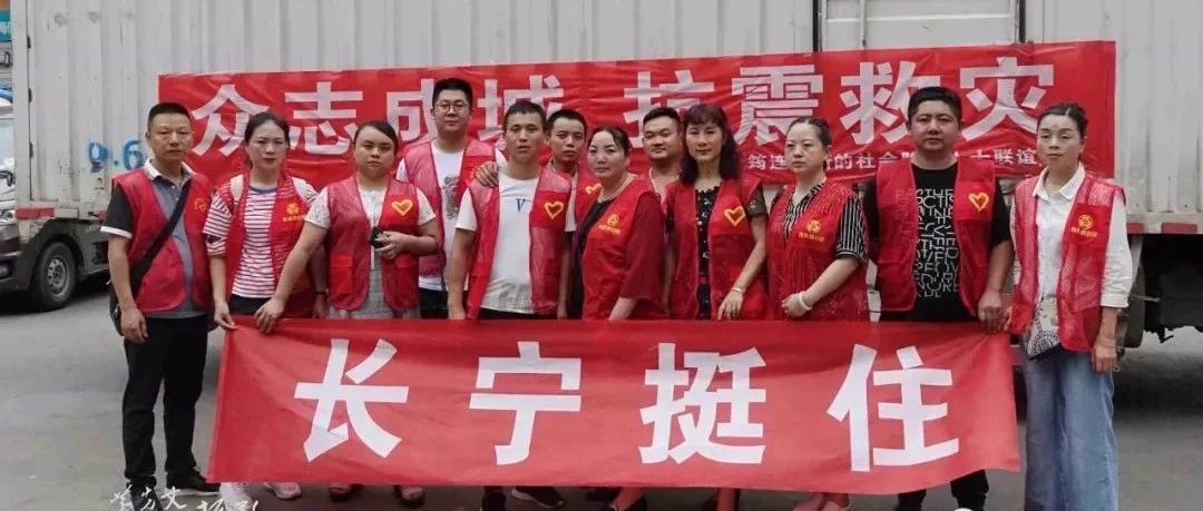 大爱无疆!筠连爱心人士和商家把捐赠的物资送到长宁双河地震灾区