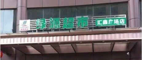 筠连汇鑫广场绿源超市大放价!买满100元送50元抵扣券!