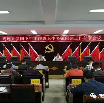 筠连县召开爱国卫生暨卫生乡镇创建工作会议