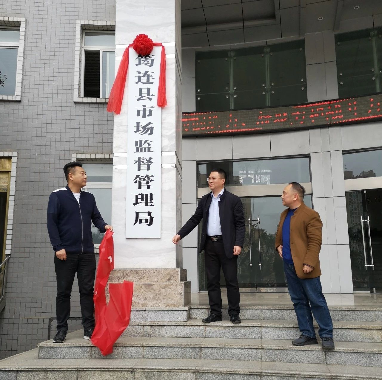 揭牌了!筠连县食药监局、工商局和质监局正式合并成一个局!