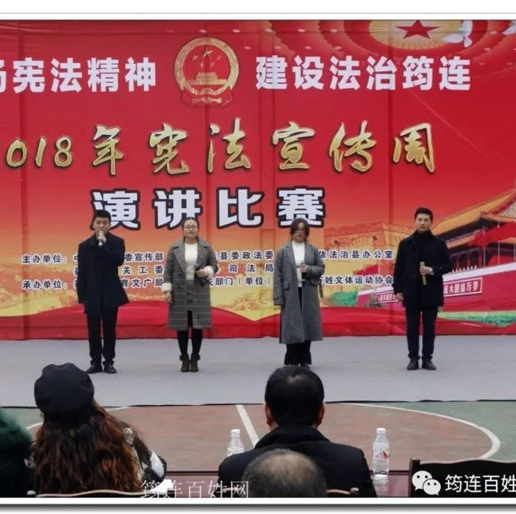 """筠连县2018年""""12.4""""宪法宣传周演讲比赛精彩纷呈"""