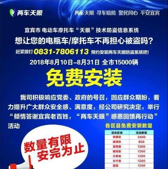 """筠连县将给1200辆车免费安装""""两车天眼""""防盗系统,安完即止!"""