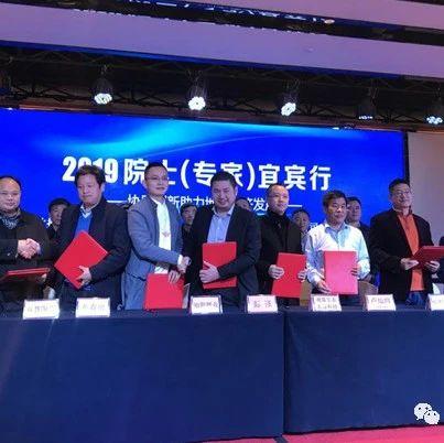 筠连常务副县长李勇在宜宾签订合作协议!不少省市领导都在!