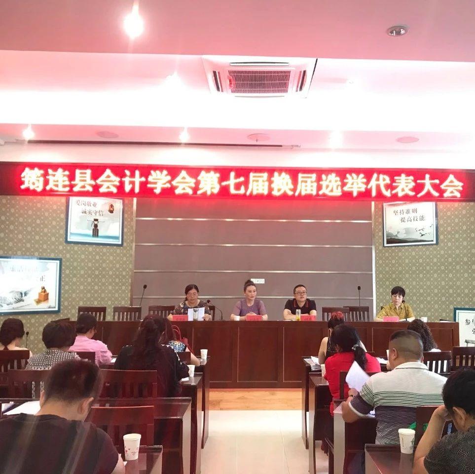 筠连县有60多人聚集在一起,选出了新的领导机构成员!