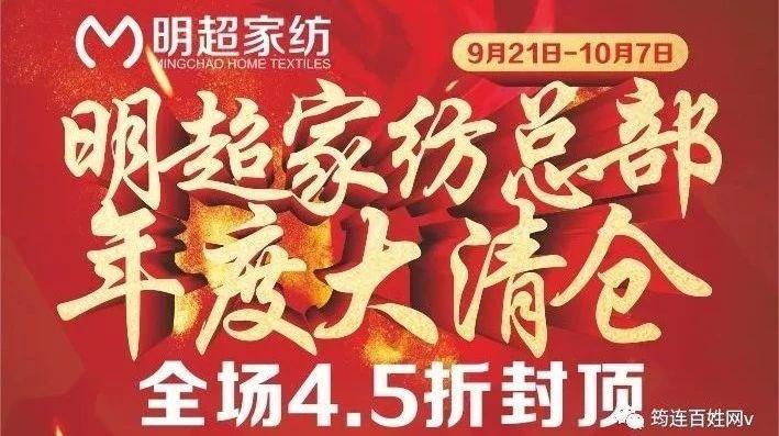 筠连大事件急报,明超家纺总部年度大清仓,9月21日等你来抢货!