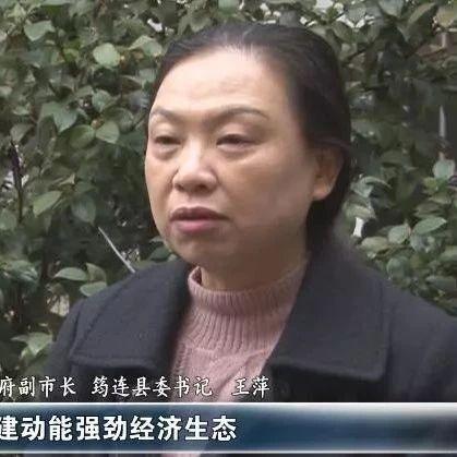 筠连:加快建成川南滇东北结合部特色产业强县(视频)