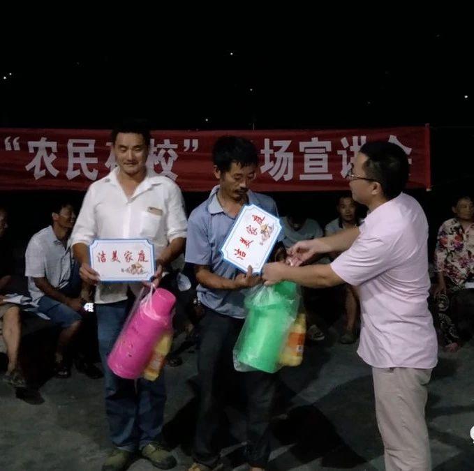 筠连这个村对有孝心和讲卫生的家庭进行奖励!