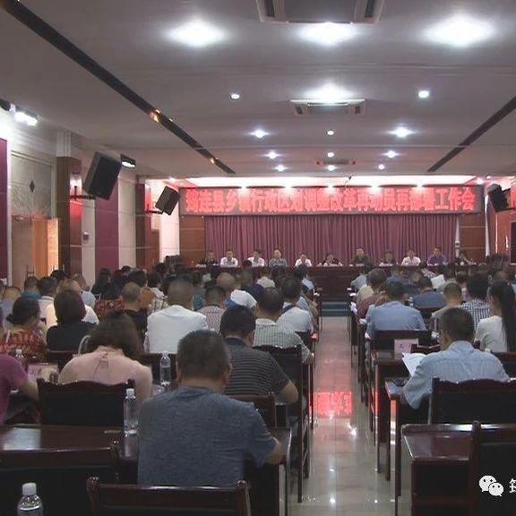 关于筠连县乡镇行政区划调整改革工作,你想知道的都在这里......