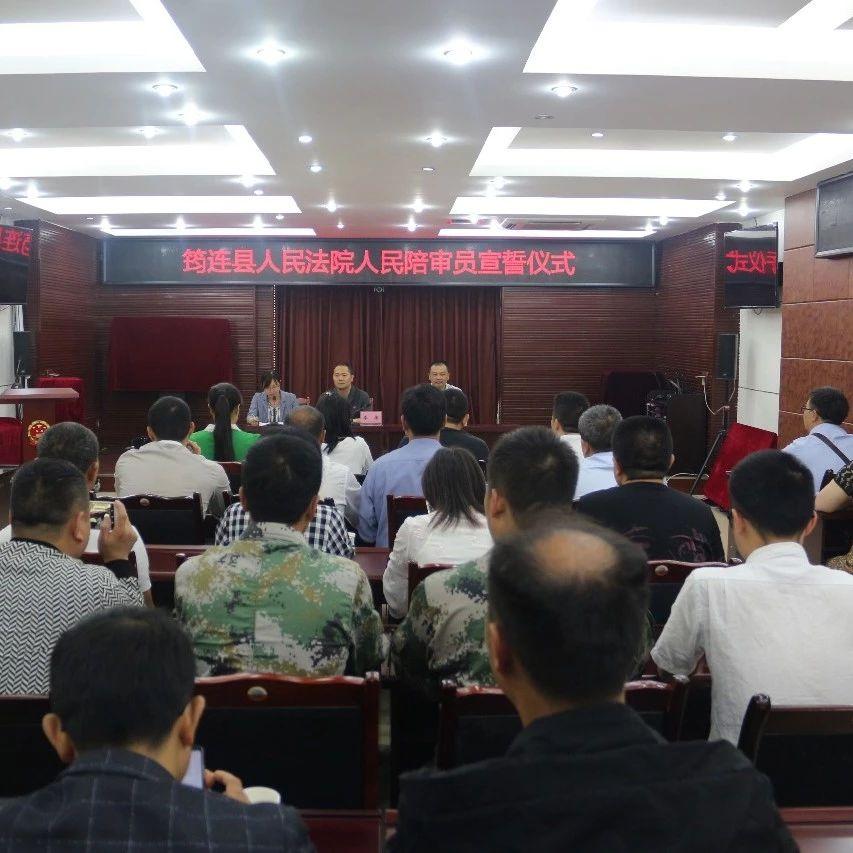 筠连县高质量完成人民陪审员选任工作