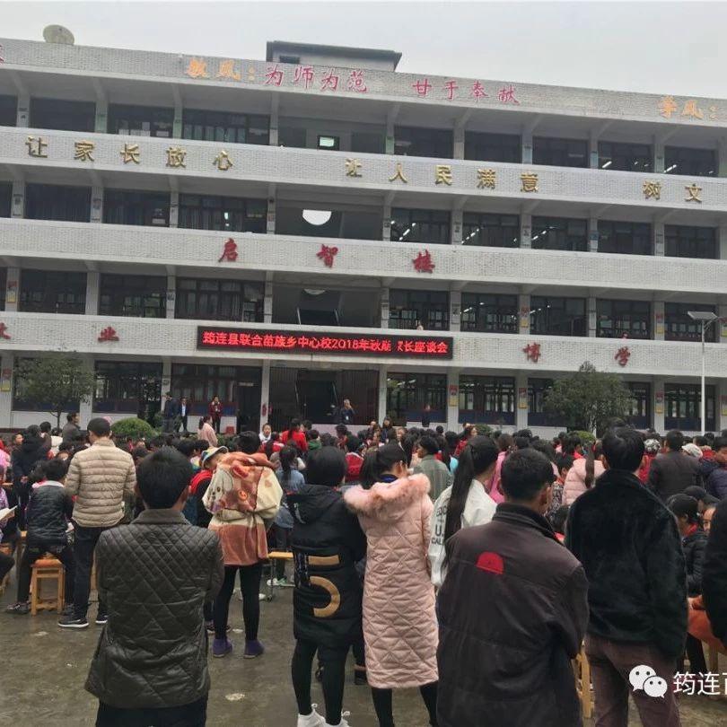 今天,筠连联合苗族乡中心校热闹非凡,来了很多人...
