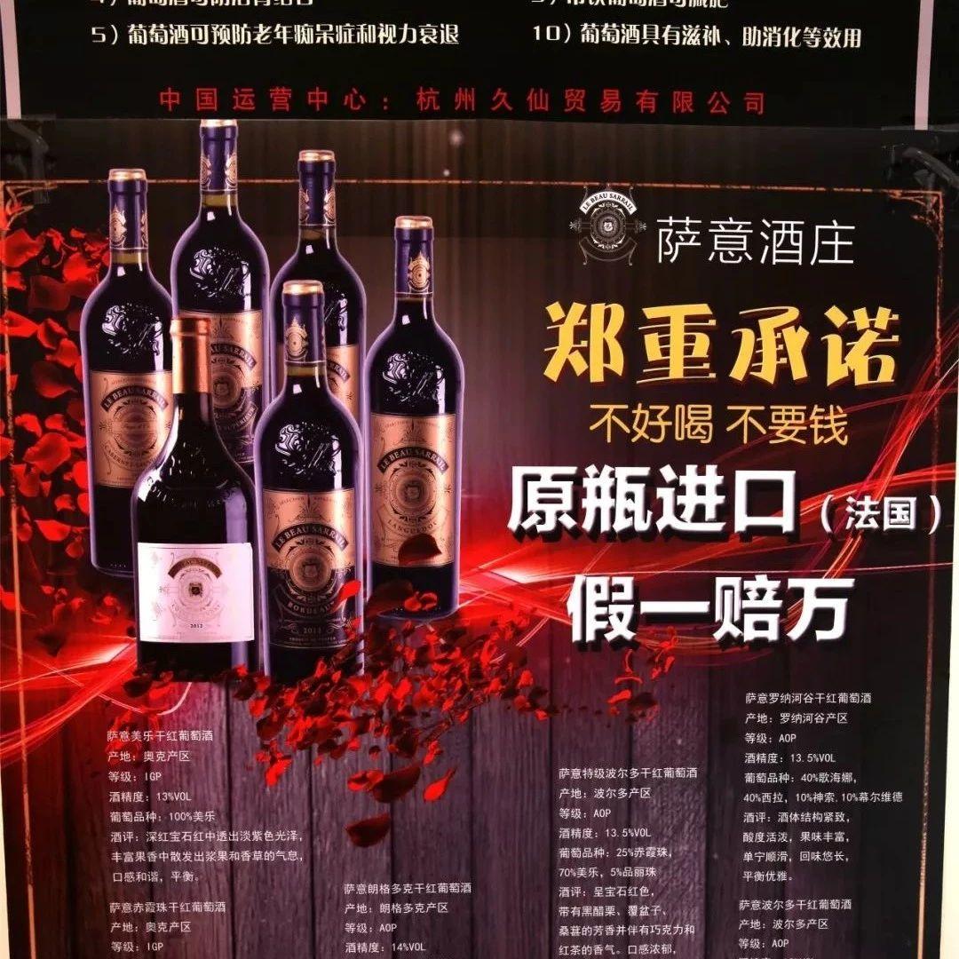 筠连这家店要被挤爆!价值588元的葡萄酒居然免费送!