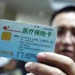提醒!医保卡的初始密码一定要改,有人因此损失惨重!