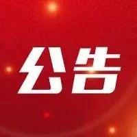 筠连县残疾人联合会关于2018年公开招聘公益性岗位用工的公告