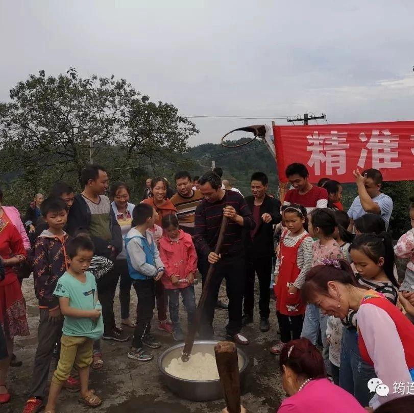 搬南瓜、拔河、踩气球、打糍粑…筠连镇舟尖峰村农民运动会安逸惨了!