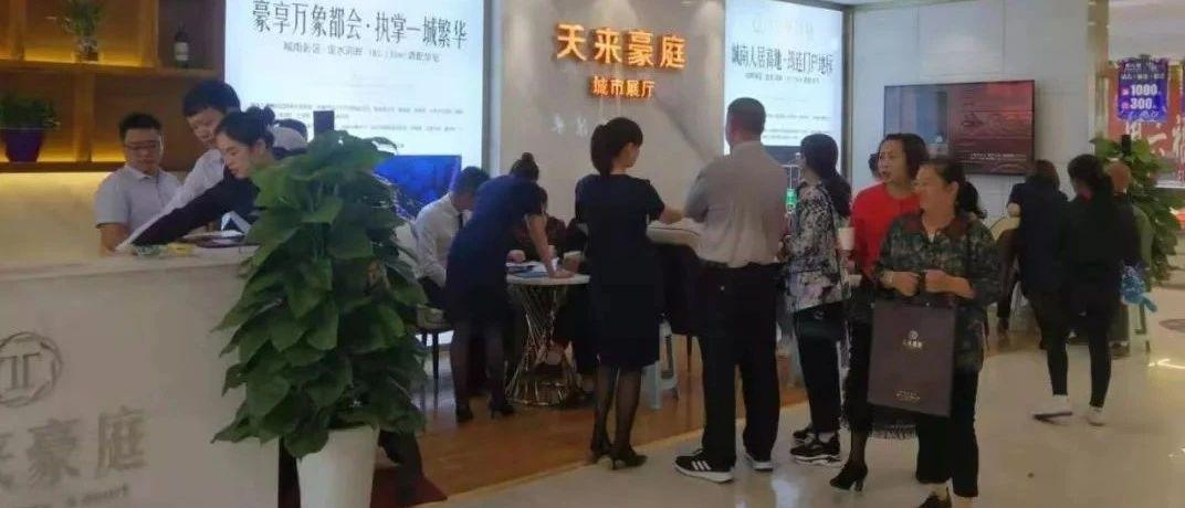 聚焦9月28日,中环·天来豪庭|VIP诚意登记即将全城盛启!