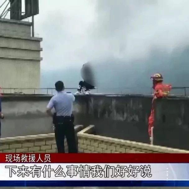 筠连一位14岁女孩竟爬到27层楼顶,现场很惊险....