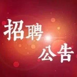 筠连县市场监督管理局关于公开招聘4名工作人员的公告