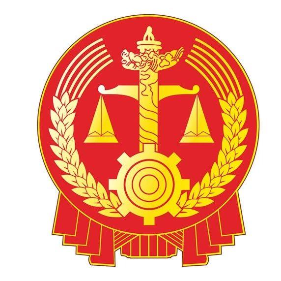 筠连县人民法院关于被告李茂康、郝忠杰民间借贷纠纷一案的公告!
