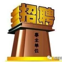 筠连县事业单位2018年第一次公开考核招聘工作人员公告