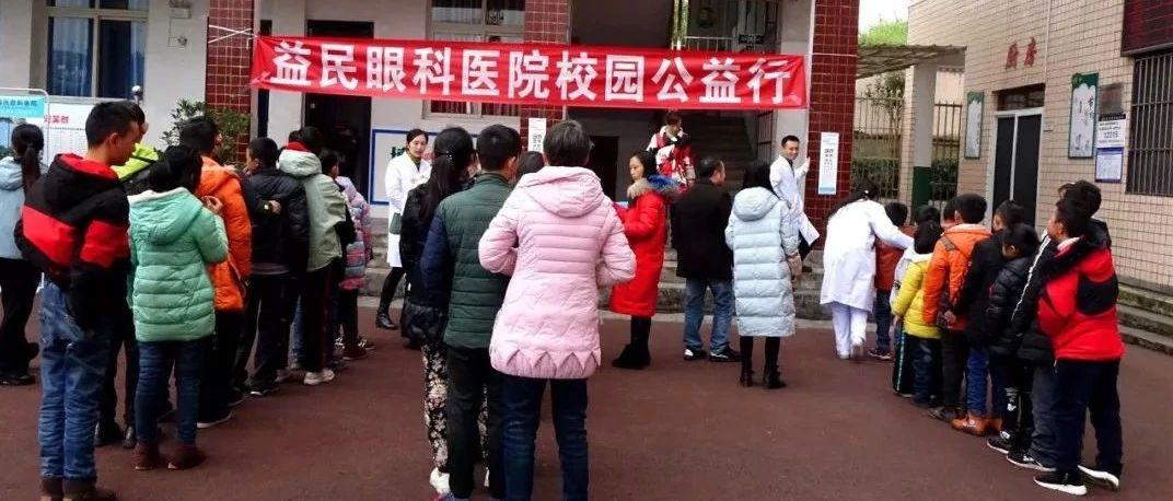 筠连益民眼科医院眼健康公益行活动走进筠连特殊教育学校!