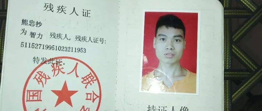筠连巡司一位视力残疾父亲迫切找到失踪一个多月的智力残疾儿子!
