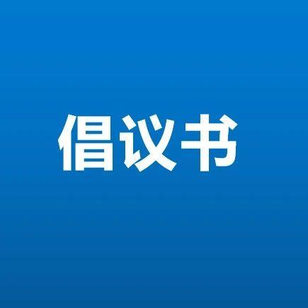 汝州市发布《清明节森林防火倡议书》