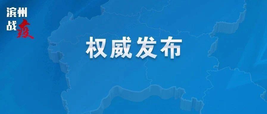 转发!滨州最新防控措施!国内低风险区来滨持这几种证不再隔离……