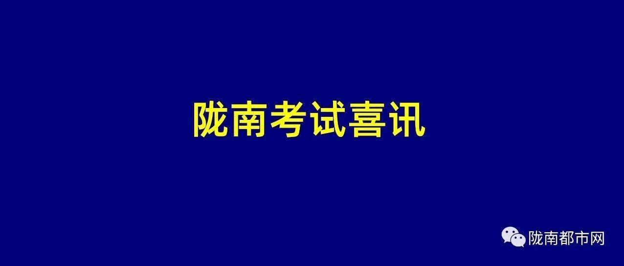 陇南市纪委招聘公告:32人,陇南户籍......