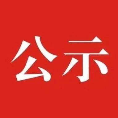 陇南市拟补录人员的公示