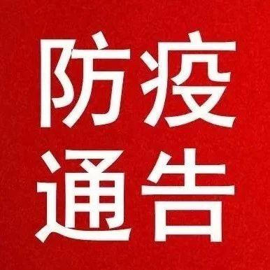 陇南市第三十号通告