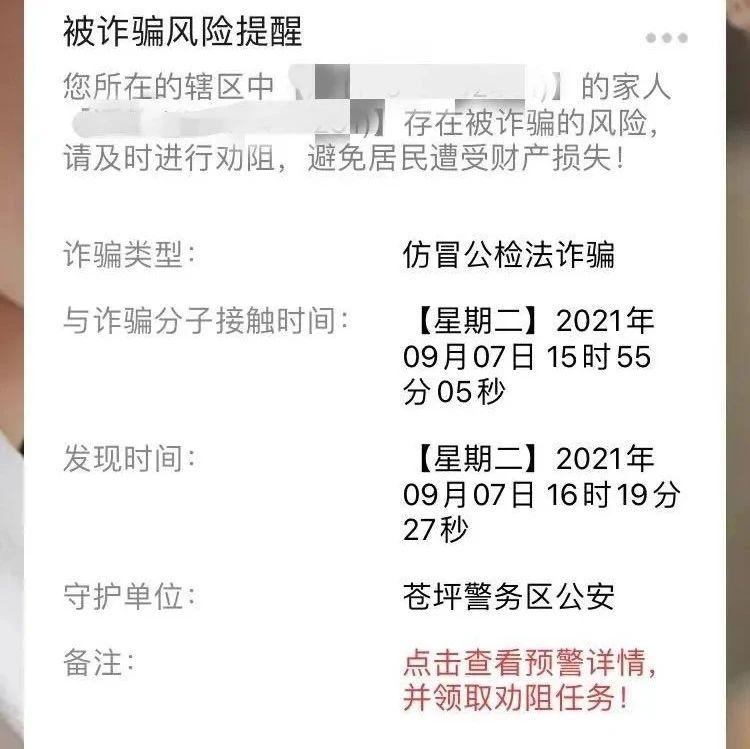 陇南:成功阻止两起电诈案件
