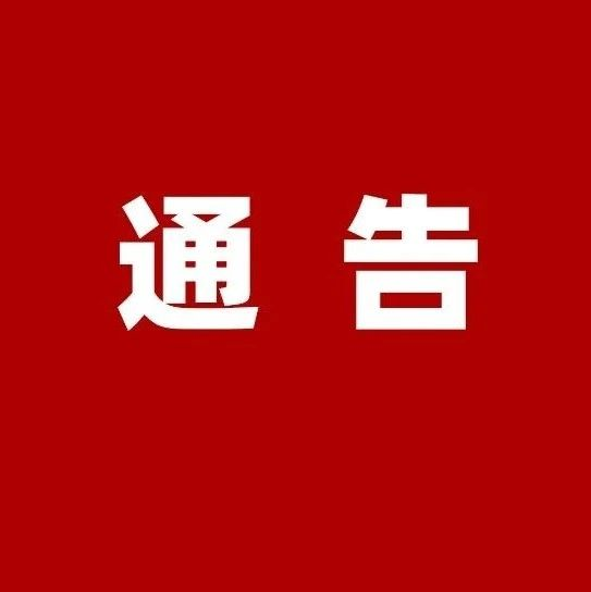 陇南市人民政府关于防空警报试鸣的通告