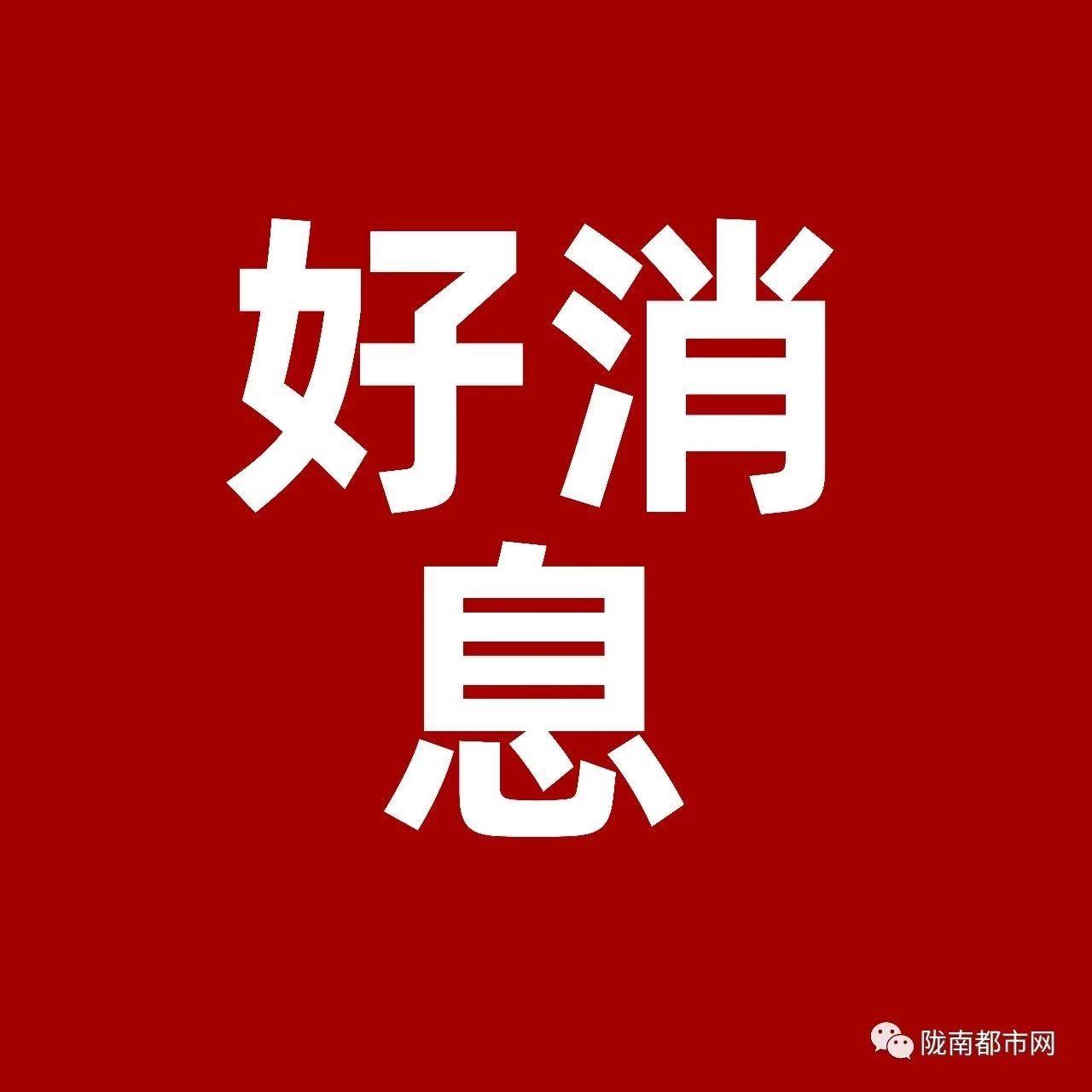 40人(陇南3人)!甘肃省地震局2021年度事业单位公开招聘工作人员(附岗位表)