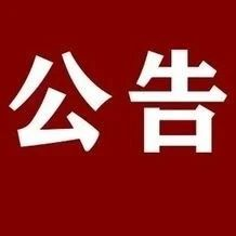 陇南市武都区第十七届人民代表大会代表名单