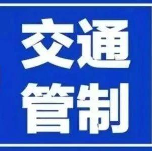 关于国道316线、省道205线徽县江洛镇街道段道路单侧封闭施工的通告