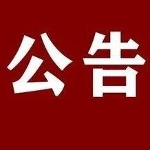 2021年甘肃省公务员考试陇南考区资格复审名单公布