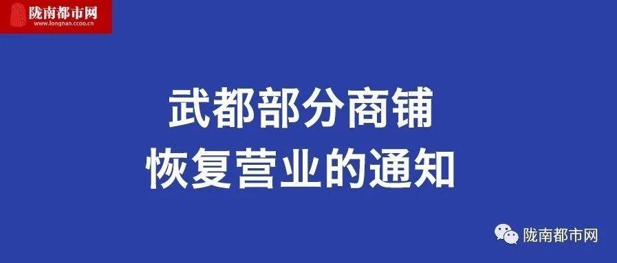 关于武都区部分商铺恢复营业的通知