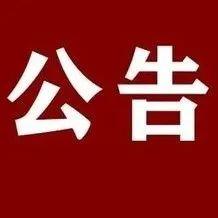 陇南市市直党群和政府口事业单位2021年公开招聘工作人员面试公告