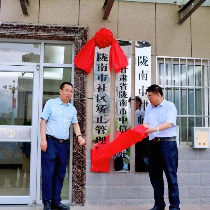 今天,陇南市社区矫正管理局正式揭牌!