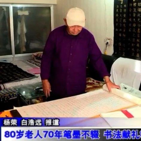 80岁老人70年笔墨不辍书法献礼祖国