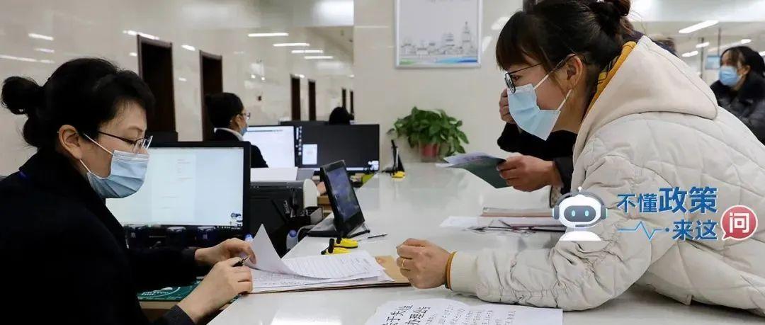 @新蔡人哪些人能申领失业保险金?去哪里申请?