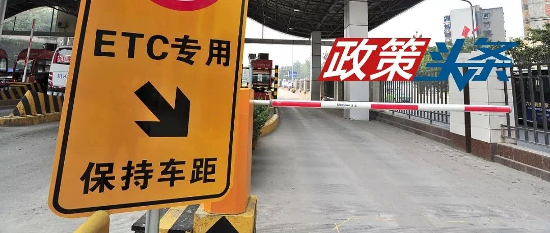 @大悟人:高速公路省界收�M站要取消了,收�M工作人�T:面�R新的挑��!