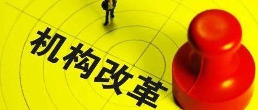 【聚焦】《重庆市机构改革方案》主要内容