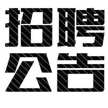 【又招9人】��坻人民�z察院公�_招�聘用制����T公告!