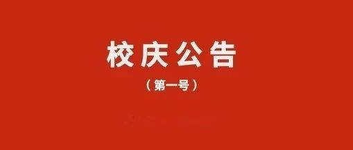 南城县第二中学五十周年校庆公告(第一号)