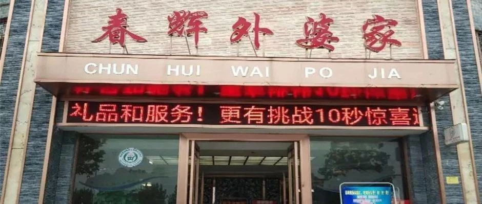 """【春�x外婆家】周年�c活��砝玻⊙��南城的小伙伴�硪�鋈�""""盅""""全��!"""