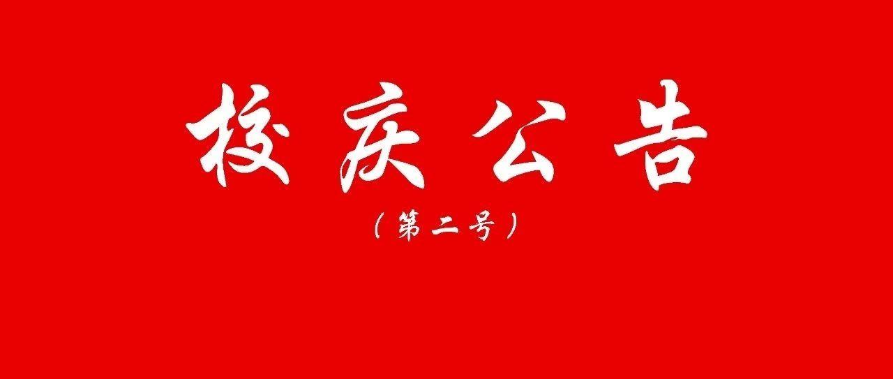 校史资料征集--江西省南城县第二中学五十周年校庆公告(第二号)